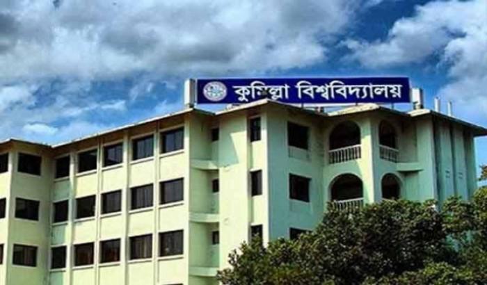 কুমিল্লা বিশ্ববিদ্যালয়ে শিক্ষকতার সুযোগ