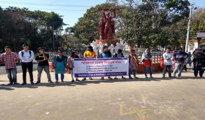 চাকসু নির্বাচনের দাবিতে ছাত্র ইউনিয়ন'র মানববন্ধন