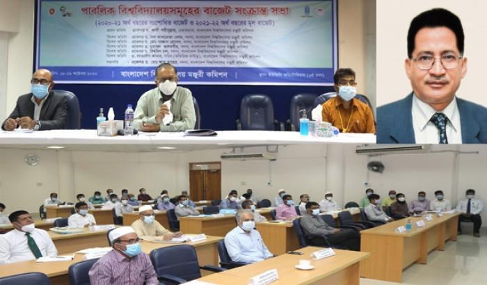 পাবলিক বিশ্ববিদ্যালয়ে কর্মদক্ষতার ওপর বাজেট বরাদ্দ: ইউজিসি