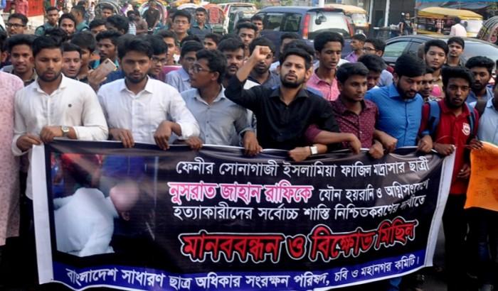 নুসরাত হত্যাকাণ্ডের বিচার দাবিতে চট্টগ্রামে 'সাধারণ ছাত্র অধিকারের' বিক্ষোভ