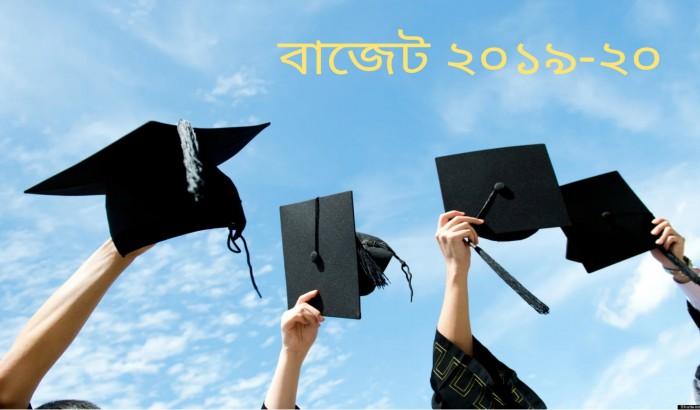 বাজেটে শিক্ষায় বরাদ্দ বাড়ল ৮ হাজার কোটি টাকা