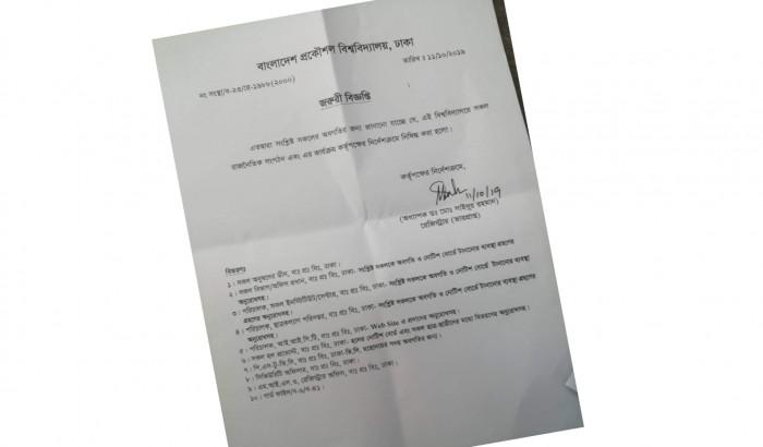 বুয়েটে ছাত্র রাজনীতি নিষিদ্ধের বিজ্ঞপ্তি জারি