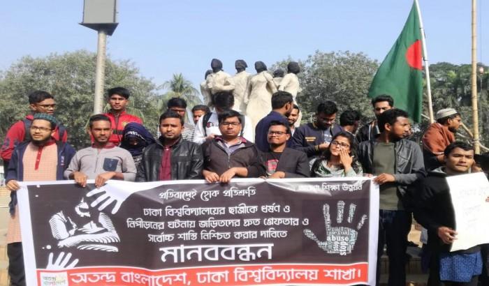 ঢাবি ছাত্রী ধর্ষিত: 'অতন্দ্র বাংলাদেশ'র মানববন্ধন