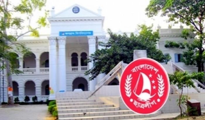 এ মাসেই জগন্নাথ বিশ্ববিদ্যালয় ছাত্রলীগের কমিটি