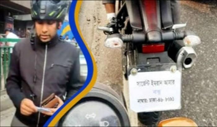 'সার্জেন্ট ইমরান আমার বন্ধু' পরিচয় ধারী বাইকার আটক