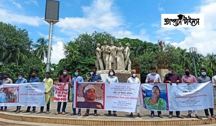 ডুজার সা. সম্পাদকের ওপর হামলার বিচার দাবিতে মানববন্ধন