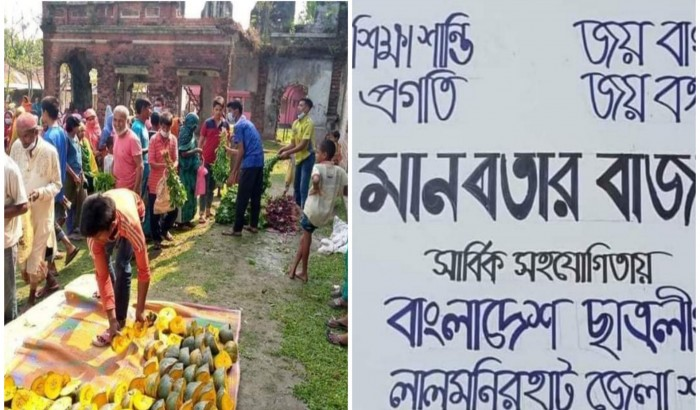 অসহায়দের জন্য লালমনিরহাট জেলা ছাত্রলীগের 'মানবতার বাজার'