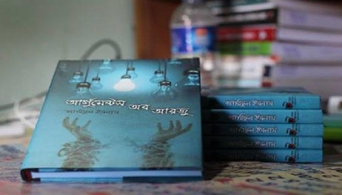 আলোচনায় 'প্যারাডক্সিকাল সাজিদে'র পর 'আর্গুমেন্টস অব আরজু'