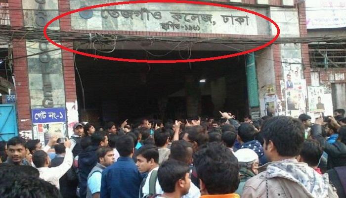 তেজগাঁও কলেজ কেন্দ্রে শিক্ষকের নকল সরবারহ, পরীক্ষার্থীদের বিক্ষোভ