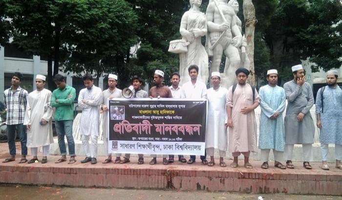 শিক্ষক লাঞ্চনাকারীদের কঠোর শাস্তি দাবি ঢাকা বিশ্ববিদ্যালয় শিক্ষার্থীদের