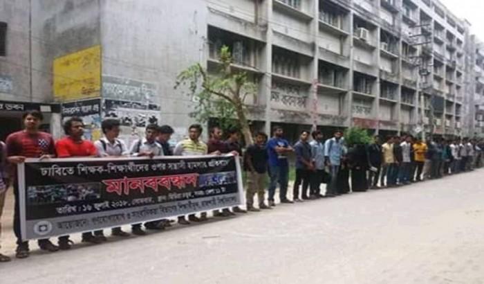 শিক্ষকদের ওপর হামলার প্রতিবাদে রাজশাহী বিশ্ববিদ্যালয়ে মানববন্ধন