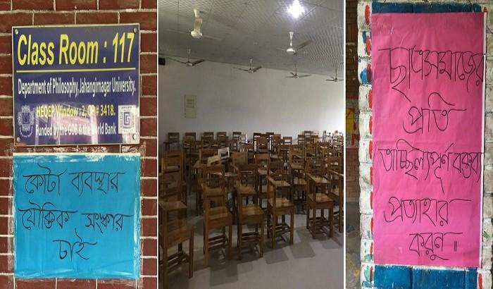 কোটা আন্দোলনে হামলাঃ জাবির ৬ বিভাগে ক্লাস-পরীক্ষা বর্জন