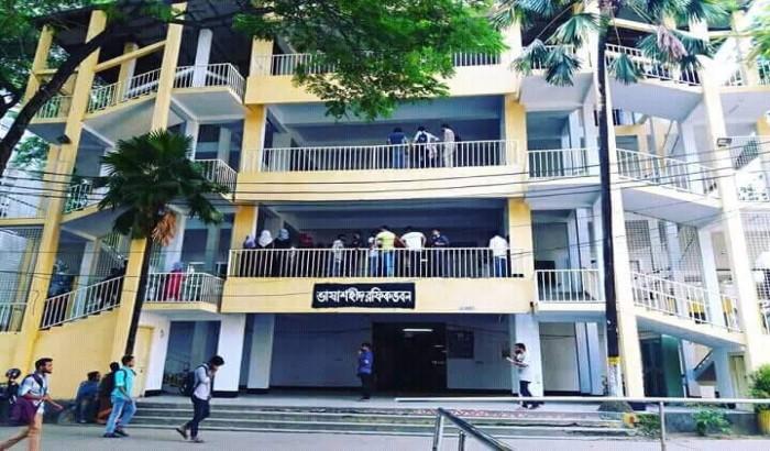 বাংলাদেশ ও জগন্নাথ বিশ্ববিদ্যালয়