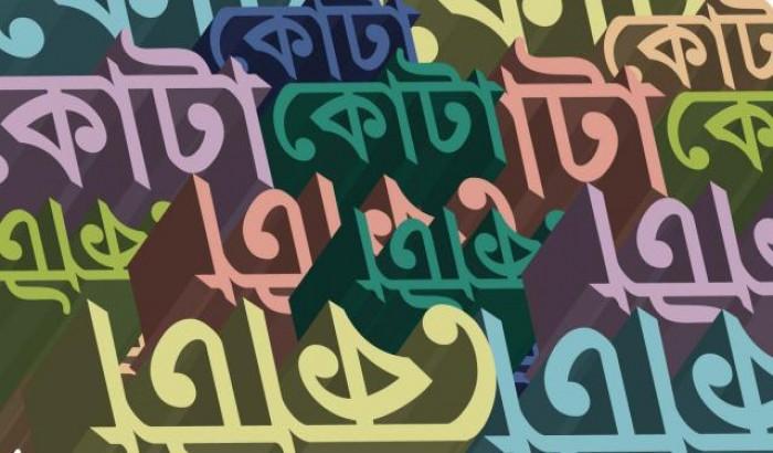 কোটা সংস্কারের দাবিতে শাহবাগে মানববন্ধন শনিবার সকাল ১১টায়