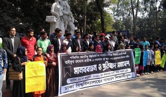 'কিছু শিক্ষক ছাত্রদের বিরুদ্ধে স্বার্থবাদী কাজ করেন'