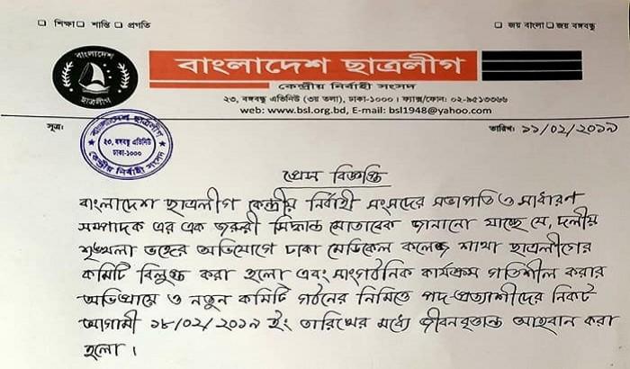 ঢাকা মেডিকেল কলেজ ছাত্রলীগের কমিটি বিলুপ্ত ঘোষণা