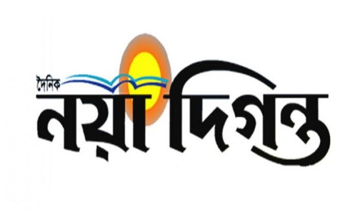 নয়াদিগন্তের প্রকাশক-সম্পাদকের বিরুদ্ধে মামলা