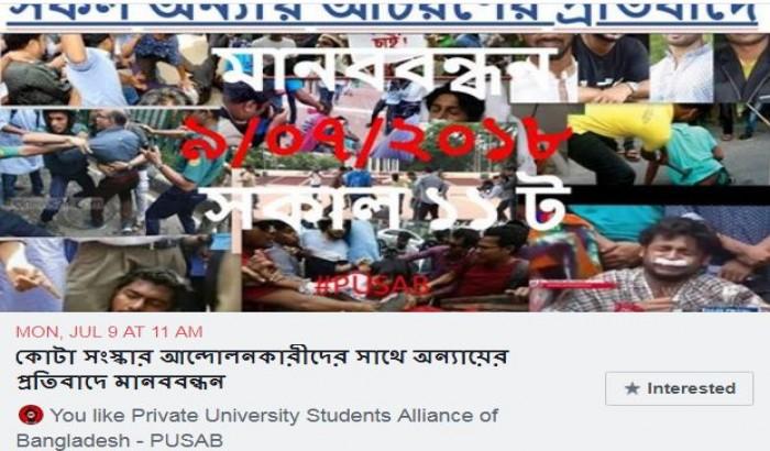 কোটা আন্দোলনঃ প্রাইভেট বিশ্ববিদ্যালয়গুলোর মানববন্ধনের ঘোষণা