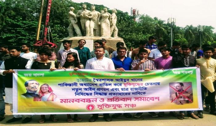 বুয়েটে রাজনীতি নিষিদ্ধের সিদ্ধান্ত প্রত্যাহারের দাবি মুক্তিযুদ্ধ মঞ্চের