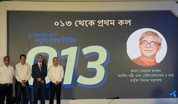 গ্রামীণফোনের নতুন নম্বর সিরিজ '০১৩' চালু