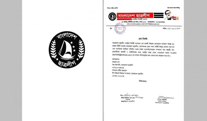 গোপালগঞ্জ জেলা ছাত্রলীগের কমিটি বিলুপ্ত ঘোষণা