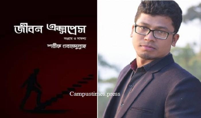 বইমেলায় শরীফ ওবায়েদুল্লাহ'র 'জীবন এক্সপ্রেস'