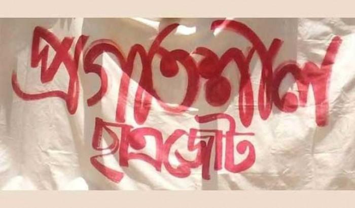 ছয় দফা দাবিতে রাষ্ট্রপতির কাছে প্রগতিশীল ছাত্রজোটের স্মারকলিপি