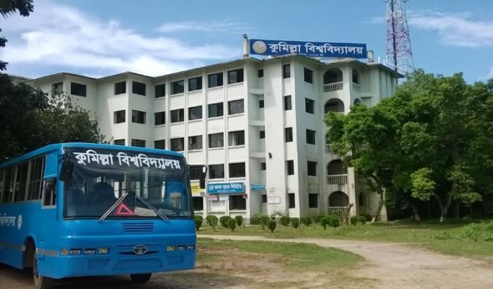 কুমিল্লা বিশ্ববিদ্যালয়ে ঈদুল আযহার ছুটি শুরু