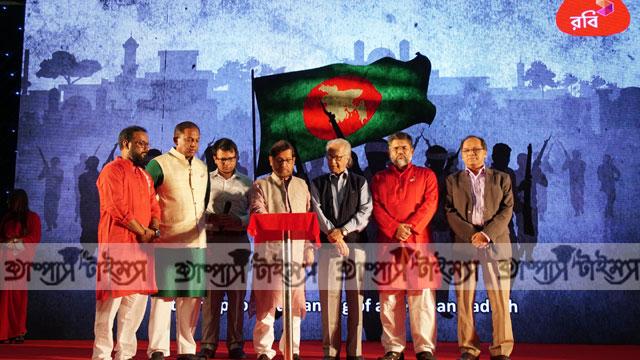 'বিজয় ইতিহাস অ্যাপ' চালু করল রবি