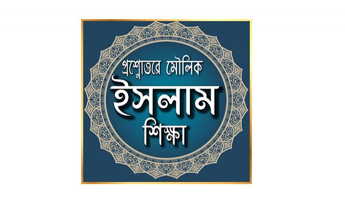 কলেজে 'ইসলাম শিক্ষা' ঐচ্ছিক, কমছে ছাত্রসংখ্যা