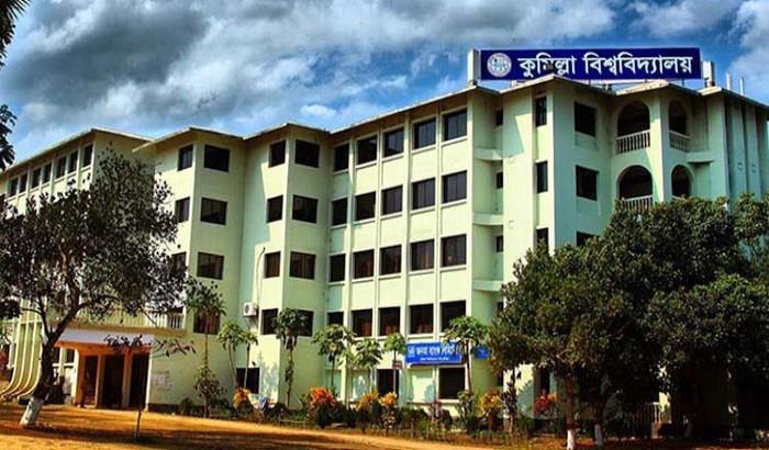 কুমিল্লা বিশ্ববিদ্যালয়ে ভর্তি পরীক্ষা শুরু শুক্রবার