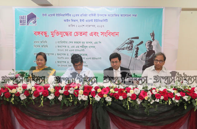 EWU Holds a Discussion Meeting on Bangabandhu, Spirit of Liberation War and Constitution