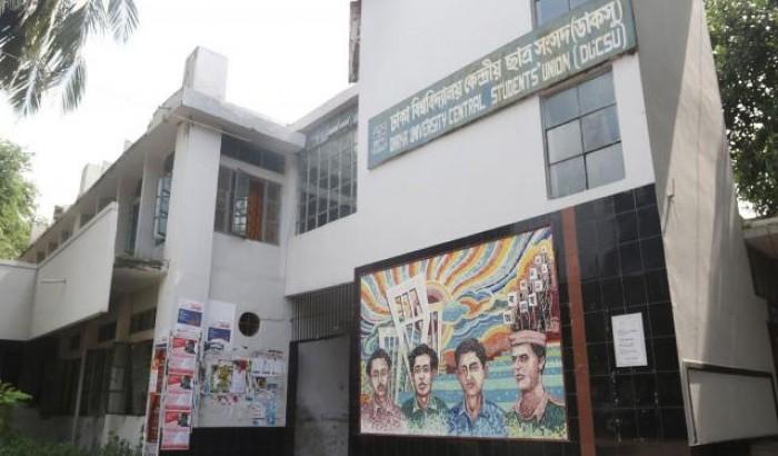 ঢাকা বিশ্ববিদ্যালয়ের পরিবেশ পরিষদের বৈঠক সোমবার