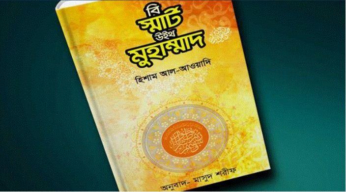 বুক রিভিও: বি স্মার্ট উইথ মুহাম্মাদ সা.