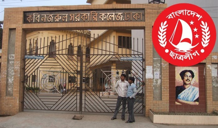 কবি নজরুল কলেজে ছাত্রলীগ নেতাকে পিটুনি