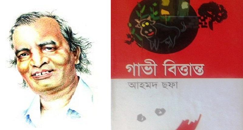 বুক রিভিও: গাভী বিত্তান্ত