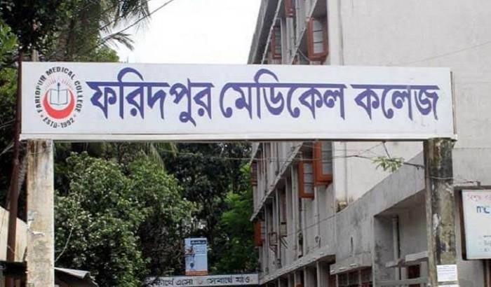 ফরিদপুর মেডিকেল কলেজের দুই চিকিৎসক স্থায়ী বরখাস্ত
