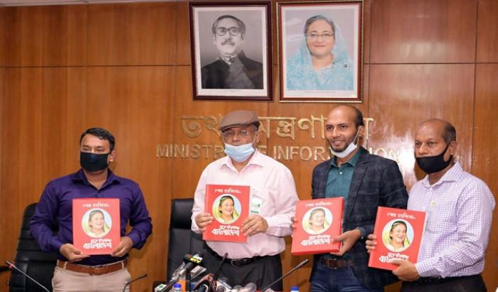 গুজব প্রচার করলে সোশ্যাল মিডিয়া কর্তৃপক্ষের বিরুদ্ধেও ব্যবস্থা : তথ্যমন্ত্রী