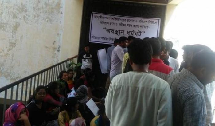 জাহাঙ্গীরনগর বিশ্ববিদ্যালয়ে শিক্ষকদের তালাবদ্ধ করে বিক্ষোভ