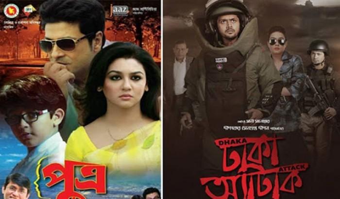 জাতীয় চলচ্চিত্র পুরস্কার পেলো ঢাকা অ্যাটাক ও পুত্র