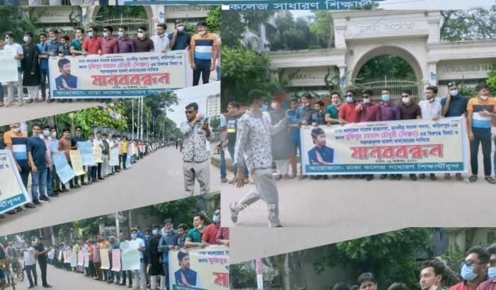 নিক্সন চৌধুরীর মামলা প্রত্যাহারের দাবিতে ঢাকা কলেজে মানববন্ধন