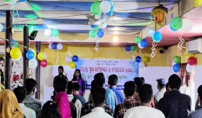 """রাজশাহীতে """" বরেন্দ্র যুব সম্মেলন ও সম্মাননা-২০২১"""" অনুষ্ঠিত"""