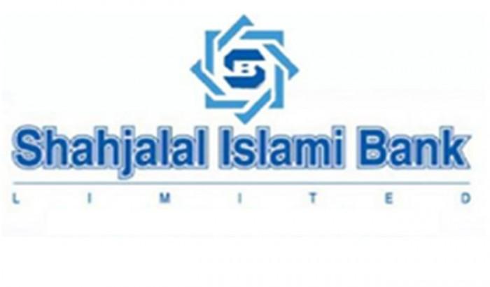 স্নাতক পাসে চাকরি দেবে শাহজালাল ইসলামী ব্যাংক