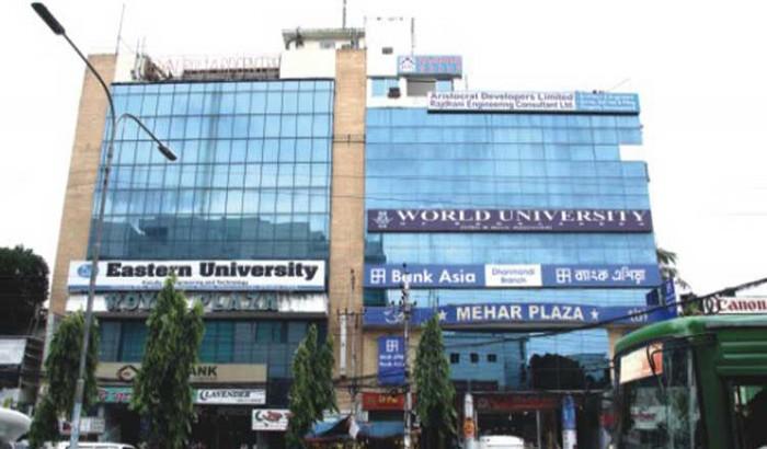 বিশ্বে সবচেয়ে বেশি: ঢাকায় সাড়ে ৫ বর্গকিলোমিটারে এক বিশ্ববিদ্যালয়!